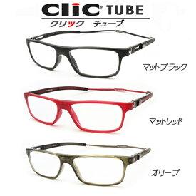 クリックリーダー チューブ 新製品 大型既成老眼鏡 clic readers Tube とても便利な老眼鏡 マグネットで着脱簡単 顔の大きな男性も女性もおしゃれに使える老眼鏡♪