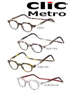新製品! クリックリーダー 「クリックメトロ 」老眼鏡 シニアグラス clic readers 首かけマグネット式リーディンググラス マグネットで着脱簡単 男性も女性もおしゃれに使える老眼鏡♪