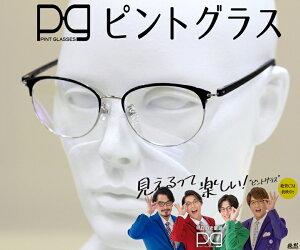 Pint Glass ピントグラス 中度用 +2.50D〜+0.60D 老眼鏡 シニアグラス 累進多焦点レンズ PCメガネ ブルーライトカット機能搭載 【Pint Glass PG-709-BK】正規品 送料無料