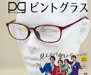 Pint Glass ピントグラス 中度用 +2.50D〜+0.60D 老眼鏡 シニアグラス 累進多焦点レンズ PCメガネ ブルーライトカット機能搭載 【Pint Glass PG-707-RE】正規品 送料無料