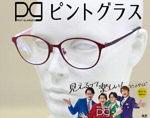 Pint Glass ピントグラス 中度用 +2.50D〜+0.60D 老眼鏡 シニアグラス 累進多焦点レンズ PCメガネ ブルーライトカット機能搭載 【Pint Glass PG-708-VT】正規品 送料無料