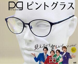 Pint Glass ピントグラス 中度用 +2.50D〜+0.60D 老眼鏡 シニアグラス 累進多焦点レンズ PCメガネ ブルーライトカット機能搭載 【Pint Glass PG-708-NV】正規品 送料無料