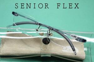 脅威の軽さ! シニアフレックス 超弾性の縁なし老眼鏡 オシャレなリーディンググラス シニアグラス SF-06 (クリアグレー)