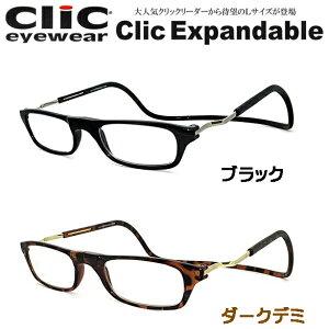 クリックリーダー エクスパンダブル clic readers Expandable 横幅大きめ Lサイズ マグネットで着脱簡単 男性も女性もおしゃれに使える老眼鏡♪