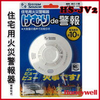 送料5個以上半額・10個以上無料*パナソニックリチューム電池ハネウェル 煙式 音声式 HS-JV2  (送料 本州以外別途)