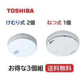 3個セットがお得【煙式2個・熱式1個】パナソニックリチューム電池・TOSHIBA火災警報器・火災報知器音声式YSK-10DN