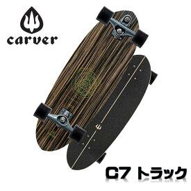 """カーバー スケートボード Carver 30"""" HAEDRON NO. 3 ヒードロン 3 C7トラックコンプリート スケートボード サーフィン練習"""