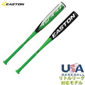 【USA物】イーストン EASTON リトルリーグ 野球 バット SPEED 2 スピード2(-10)少年硬式 新基準 適合マーク入り