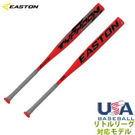 【USA物】イーストン EASTON リトルリーグ 野球 バット タイフーン2(-12)少年硬式 新基準 適合マーク入り