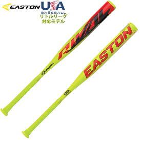 USA物【送料無料】 イーストン EASTON 野球 リトルリーグ バット リバル Rival (-10) 少年硬式 新基準 適合マーク入り