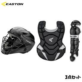 【USA物】イーストン EASTON 野球 キャッチャー防具セット ブラックマジック 2.0 Black Magic 2.0 少年硬式 リトルリーグ用 9歳〜12歳 ブラック