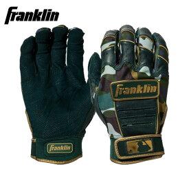 【海外限定カラー】フランクリン Franklin 一般バッティング手袋 大人用 JEWEL EVENT CAMO CFXPRO ギア 両手用 野球 バッティンググローブ カモ柄 限定