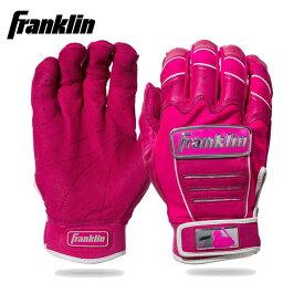 【海外限定カラー】フランクリン Franklin 一般バッティング手袋 大人用 CFXPRO ギア 両手用 野球 バッティンググローブ ピンク 母の日スペシャル