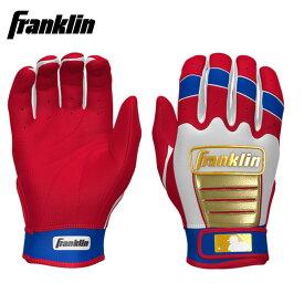 【海外限定カラー】フランクリン Franklin 一般バッティング手袋 大人用 CFXPRO ギア 両手用 野球 バッティンググローブ レッド/ブルー/ホワイト/ゴールド 数量限定