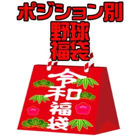 【送料無料】野球 福袋 ポジションで選べる 硬式グラブ シューズは必ず入る 8万円相当 アメリカ野球用品