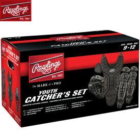 送料無料 【USA物】 Rawlings ローリングス キャッチャー防具セット 少年硬式 リトルリーグ用 ブラック