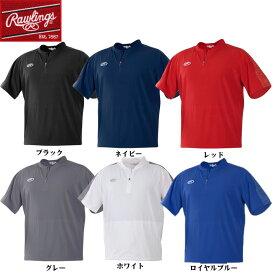 【ネコポス送料無料】Rawlings ローリングス 野球 アパレル Launch Cage Jacket ハーフジップジャケット半袖 練習着