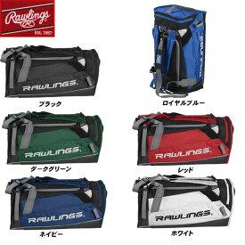 【送料無料】Rawlings ローリングス 野球 バックパック ハイブリッド ダッフル 53L 2way バックパック ダッフルバック バット2本収納
