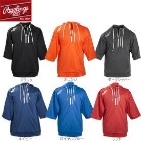 【送料無料】Rawlings ローリングス 野球 アパレル ショートスリーブフード 半袖 パーカー 練習着 防寒着