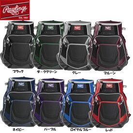 【送料無料】Rawlings ローリングス 野球 バックパック Velo バット2本収納 ヘルメット収納