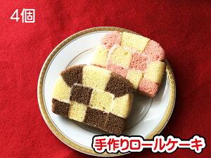 「ふわふわスイーツ」手作りロールケーキお試し詰合せハーフ分(4カット)個包装