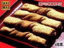 【ランキング1位の実績】【訳あり】 クッキー 老舗専門店 神戸 ロールパイクッキー お試しセット 送料無料 個包装 8…