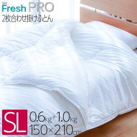 昭和西川 SNフレッシュプロ ウォッシャブル2枚合わせ掛けふとん シングルロング 150×210cm 0.6kg+1.0kg 22102-20235  ミクロガード系