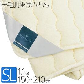 昭和西川 ビラベック 羊毛肌掛けふとん ゾマースペシャル シングルロング 150×210cm 1.1kg 20118-03003