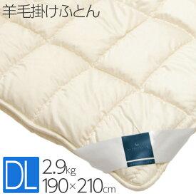 昭和西川 ビラベック 羊毛掛けふとん サテン無地 ダブルロング 190×210cm 2.9kg 2000116-00375