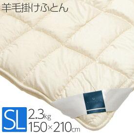 昭和西川 ビラベック 羊毛掛けふとん サテン無地 シングルロング 150×210cm 2.3kg 20116-00360