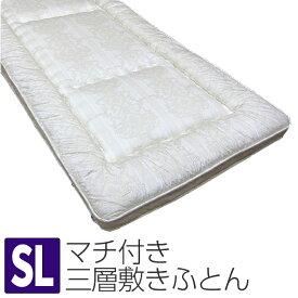 京都西川 マチ付き三層敷き布団 アンジェライト シングルロング 100×210×7cm