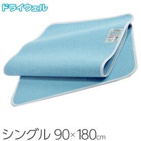 東京西川 ドライウェルプラス シングル 90×180cm ベッドマットレス 敷き布団 湿気 吸湿 消臭 抗菌 CN3401 CNT9803401