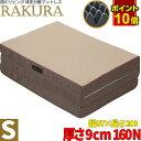 【P10倍】西川リビング RAKURA シングル 三つ折り 97×200×9cm ラクラ 2460-10342