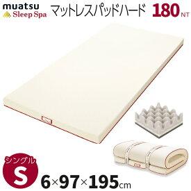 昭和西川 スリープスパ ムアツ マットレスパッド PAD ハード シングル 6×97×195cm 22201-04311/934