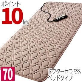東京西川 ドクターセラスリーエス ベッドタイプ 70幅 70×195×3cm IC1100 ICA1401070