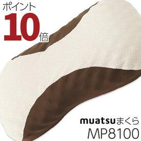 昭和西川 ムアツ枕 MP8100 約60×37cm 2220208100 muatsu 枕 ピロー ムアツまくら 無圧 プレミアム マツコ 西川