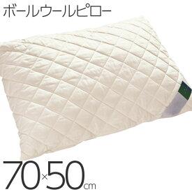 昭和西川 ビラベック ボールウールピロー 70×50cm 20310-15004