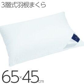 昭和西川 ビラベック 3層式羽根まくら アイーダ 65×45cm 22110-01720