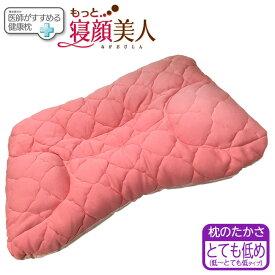 東京西川 医師がすすめる健康枕 もっと寝顔美人 低〜とても低め 56×40cm EI9203SL EIA6559203