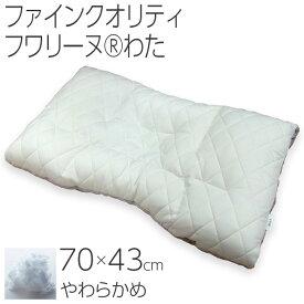 【1,000円OFFクーポン】東京西川 ファインクオリティ フワリーヌわた枕 やわらかめ ワイドサイズ 70×43cm FA6010 EFA2281010