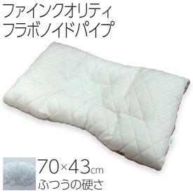 【1,000円OFFクーポン】東京西川 ファインクオリティ フラボノイドパイプ枕 ふつうの硬さ ワイドサイズ 70×43cm FA6010 EFA2281210