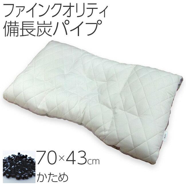 東京西川 ファインクオリティ 備長炭パイプ枕 かため ワイドサイズ 70×43cm FA6010 EFA2281211