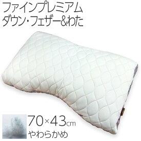 東京西川 ファインクオリティプレミアム ダウン・フェザー&わた枕 やわらかめ ワイドサイズ 70×43cm FA6020 EFA2681710