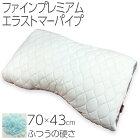 西川 ファインクオリティ プレミアム エラストマーパイプ枕 ふつうの硬さ ワイドサイズ 70×43cm FA6020 EFA2681213 ファインスムース 西川産業 まくら ピロー マクラ nishikawa