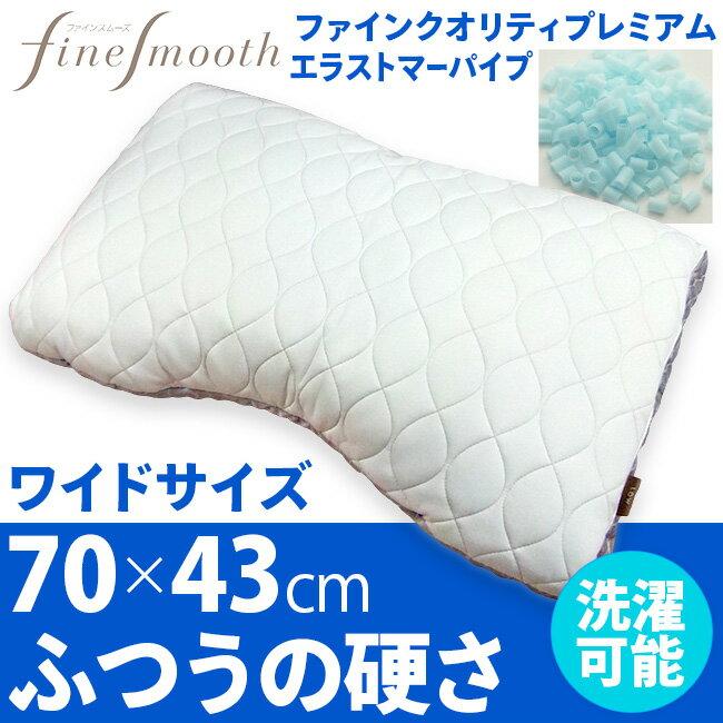 東京西川 ファインクオリティプレミアム エラストマーパイプ枕 ふつうの硬さ ワイドサイズ 70×43cm FA6020 EFA2681213