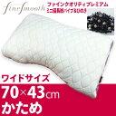 東京西川 ファインクオリティプレミアム ミニ備長炭パイプ&ひのき枕 かため ワイドサイズ 70×43cm FA6020 EFA2681212