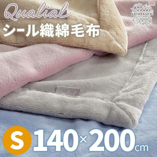 東京西川 クオリアル Qualial シール織綿毛布 シングル 140×200cm QL6656 FQ06201000