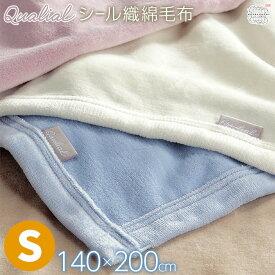 東京西川 クオリアル シール織綿毛布 高野口 綿100% シングル 140×200cm QL6654 FQ06101001