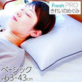 昭和西川 SNフレッシュプロ きれいのめぐみまくら ベーシック 約63×43cm SF-5000