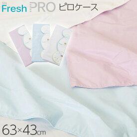 昭和西川 SNフレッシュプロ ピロケース 63×43cm 22403-21325